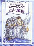 ローワンと白い魔物 (リンの谷のローワン 5)