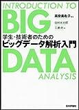 学生・技術者のための ビッグデータ解析入門