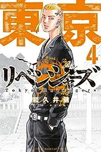 東京卍リベンジャーズ 4巻 表紙画像