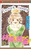 林檎と蜂蜜 3 (マーガレットコミックス)