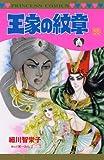 王家の紋章 第55巻 (プリンセスコミックス)