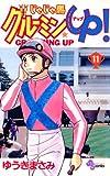 じゃじゃ馬グルーミン★UP!(11) (少年サンデーコミックス)