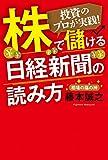 株で儲ける日経新聞の読み方