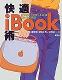 快適iBook術―パソコン、インターネットはこれ1台で完璧