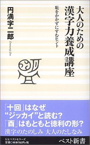大人のための漢字力養成講座―恥をかかずにすむヒント (ベスト新書)