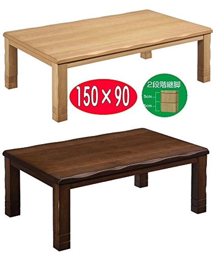 住む差し迫った最も遠いこたつ 150 長方形 大型 コタツ テーブル 2段継ぎ脚付き BISTRO2 (コタツの色(ブラウン))