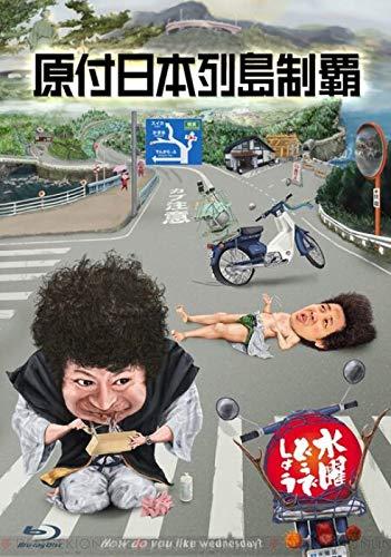 【メーカー特典あり】水曜どうでしょう第29弾Blu-ray「原付日本列島制覇」(特製フィギュア「赤ヘル」根付タイプ付)