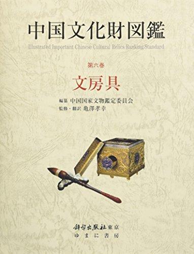中国文化財図鑑 第6巻 文房具
