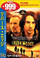 リバース・エッジ [DVD]