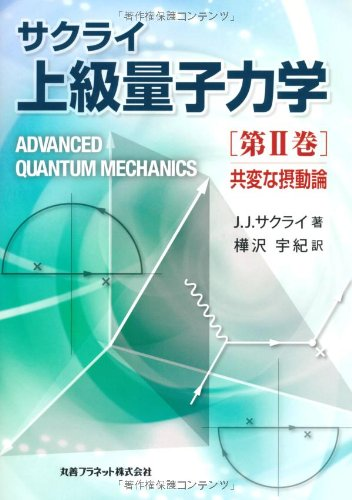 サクライ上級量子力学〈第2巻〉共変な摂動論