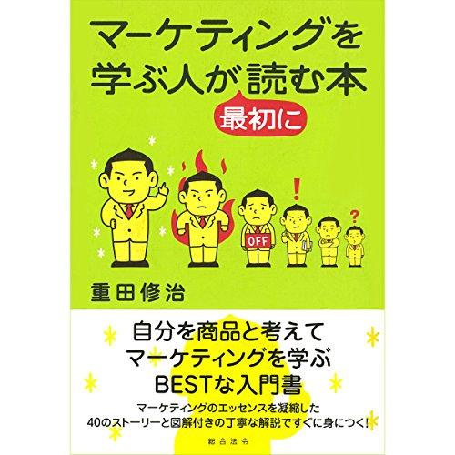 『マーケティングを学ぶ人が最初に読む本』のカバーアート