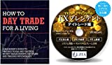 "A set product of ""How to Day Trade for a Living: A Beginner's Guide to Trading Tools and Tactics, Money Management, Discipline and Trading Psychology"" and ""FOREX TRADING chart sign tool software"""