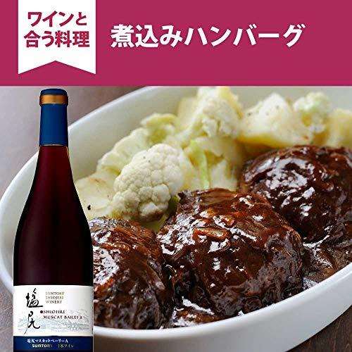 『日本ワイン サントリー 塩尻ワイナリー 塩尻マスカット・ベーリーA [] 750ml』の2枚目の画像