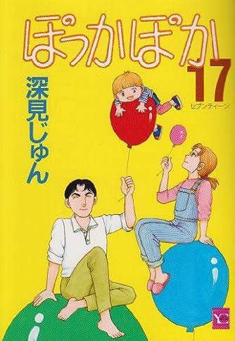 ぽっかぽか 17 (YOUコミックス)