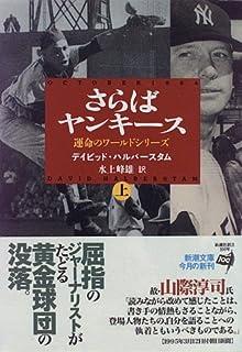 さらばヤンキース〈上〉―運命のワールドシリーズ (新潮文庫)