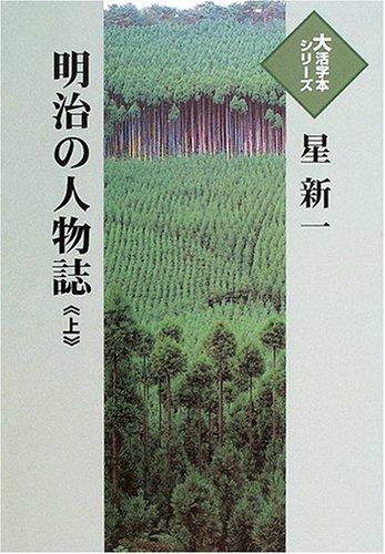 明治の人物誌 (上) (大活字本シリーズ)