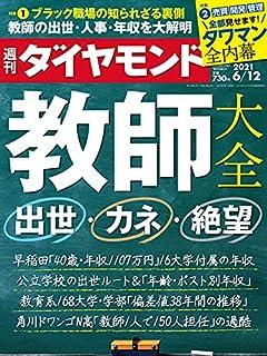 週刊ダイヤモンド 2021年 6/12号 [雑誌] (教師大全 出世・カネ・絶望)