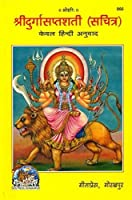 Shri Durga Saptshati Only Hindi