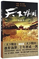 Grainfield in the World (Chinese Edition)