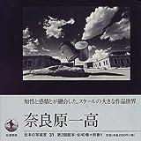 日本の写真家〈31〉奈良原一高
