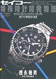 セイコー特殊時計開発物語―セイコープロフェッショナル・ウオッチに隠された特殊 (ワールド・ムック 763)