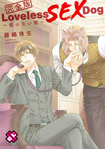 Loveless SEX Dog 完全版~愛のない獣~【特典ペーパー付】 (Kobunsha BLコミックシリーズ)
