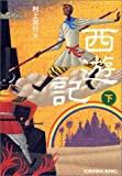 西遊記(下) (光文社文庫)