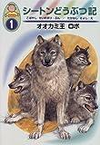 オオカミ王ロボ (幼年版・シートンどうぶつ記 1)