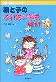 親と子のふれあい体操BEST47 (子育て支援シリーズ)