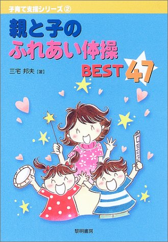 親と子のふれあい体操BEST47 (子育て支援シリーズ)の詳細を見る