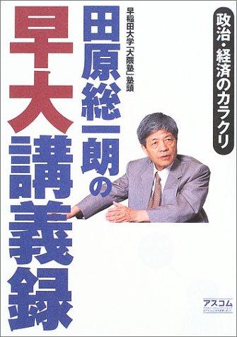 田原総一朗の早大講義録—政治・経済のカラクリ