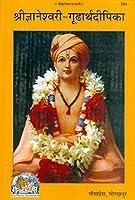 Shrigyaneshvari Goodharth Deepika