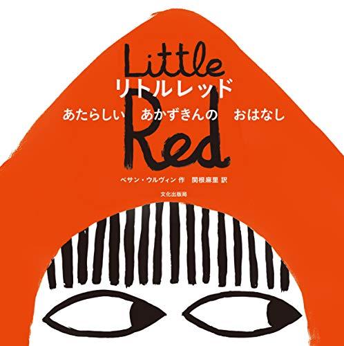 リトルレッド あたらしい あかずきんの おはなし Little Red