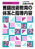 言語技術教育の体系と指導内容 (言語技術実践シリーズ)