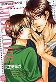 Critical lovers (ドラコミックス 239)