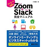 Zoom & Slack完全マニュアル