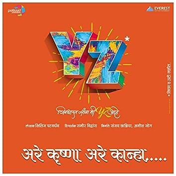 """Aare Krishna Aare Kanha (From """"YZ"""")"""
