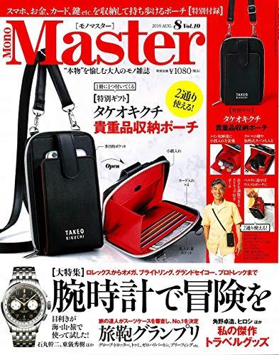 MonoMaster(モノマスター) 2019年 8 月号