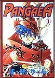 パンゲア 1 (ガンガンWINGコミックス)