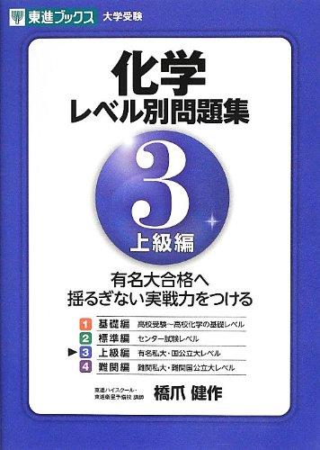 東進ブックス『化学レベル別問題集 3 上級編』