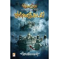வண்ணக்கடல் / Vannakadal (வெண்முரசு / Venmurasu Book 3) (Tamil Edition)