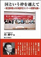 国という枠を越えて―第三回中国人の日本語作文コンクール受賞作品集