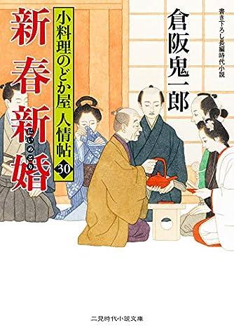 新春新婚 小料理のどか屋 人情帖30 (二見時代小説文庫 く)