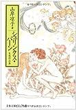 シュリンクス・パーン (文春文庫―ビジュアル版)