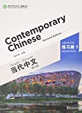 Contemporary Chinese (Revised edition) Vol.1 - Exercise Book (English and Chinese Edition)