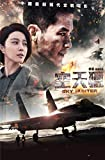 Sky Hunter (2017 Chinese movie, English Subtitles, All Region)