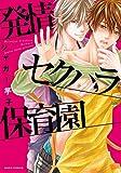 発情セクハラ保育園【コミックス版】 (ダリアコミックスe)