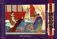 中国古代成语故事连环画(第1辑)(中国香港典藏版)
