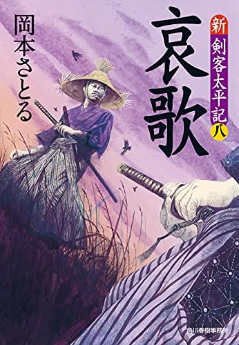 哀歌 新・剣客太平記(八) (時代小説文庫)