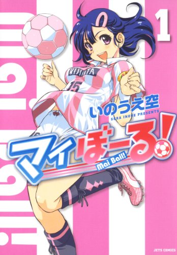 マイぼーる! 1 (ジェッツコミックス)